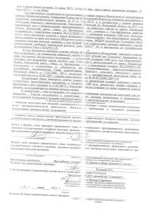 Гос.регистрация, кадастр и право (1)