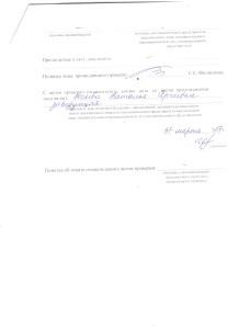 Лицензирование филиала (2)