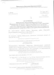 Лицензирование филиала (3)