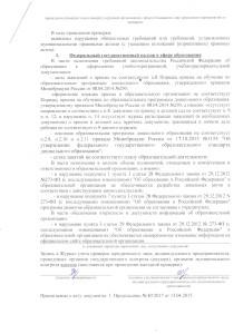 Обр. надзор (1)