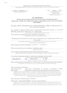 Обр. надзор (3)
