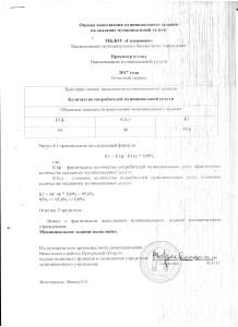Оценка выполнения м.з. за 2017г (1)