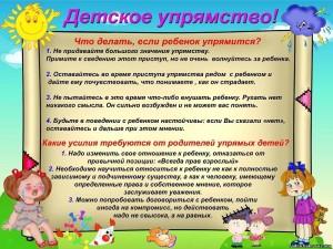 Detskoe_upryamstvo