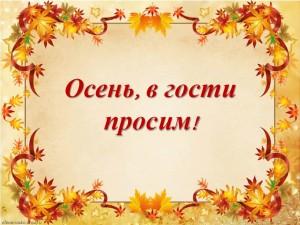 osen_gosti_jpg_1446803398
