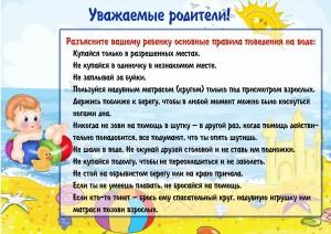 pravila_povedenija_na_vode_roditeli